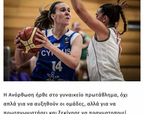 Tijana Raca has signed with cypriot team Anorthosis WBC