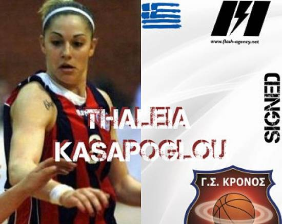 Thaleia Kasapoglou has signed with Kronos BC